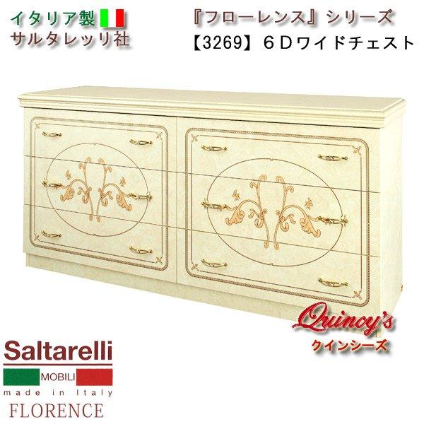 画像1: 最安値!【3269】 フローレンス イタリア製6段チェスト サルタレッリ社 (1)