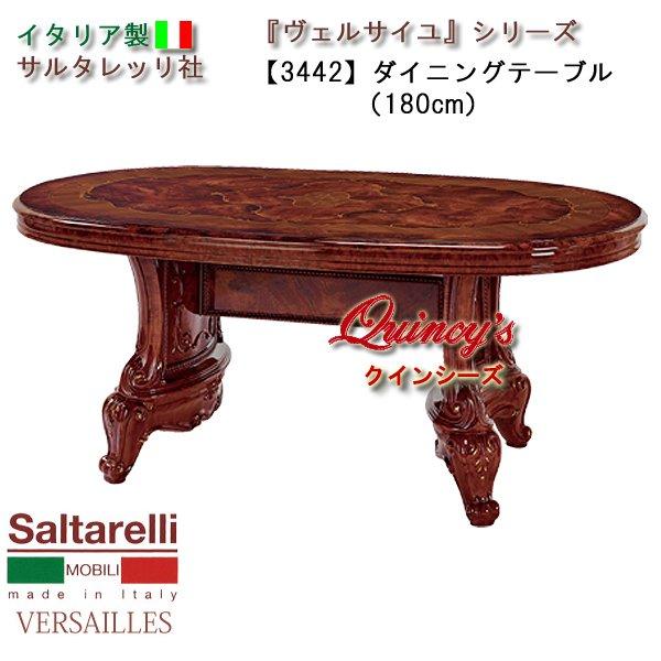 画像1: 最安値!【3442】 ヴェルサイユ イタリア製ダイニングテーブル・180cm(ブラウン) サルタレッリ社 (1)
