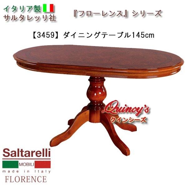 画像1: 最安値!【3459】 フローレンス イタリア製ダイニングテーブル 145cm(ブラウン) サルタレッリ社 (1)
