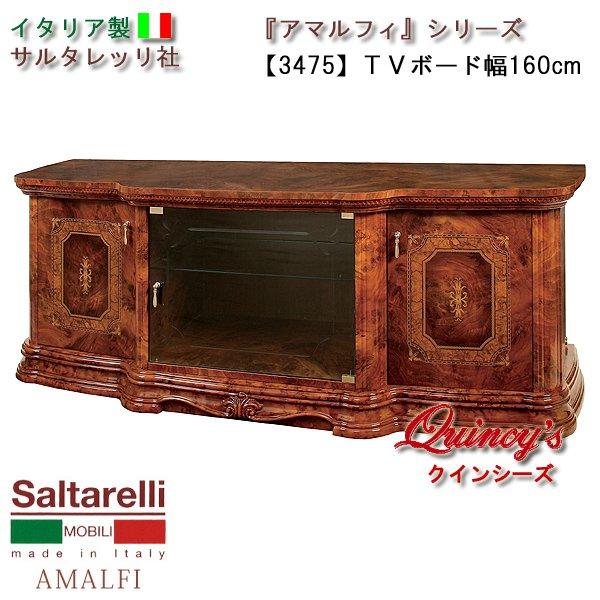 画像1: 最安値!【3475】 アマルフィ イタリア製テレビボード(160cm巾・ブラウン) サルタレッリ社 (1)