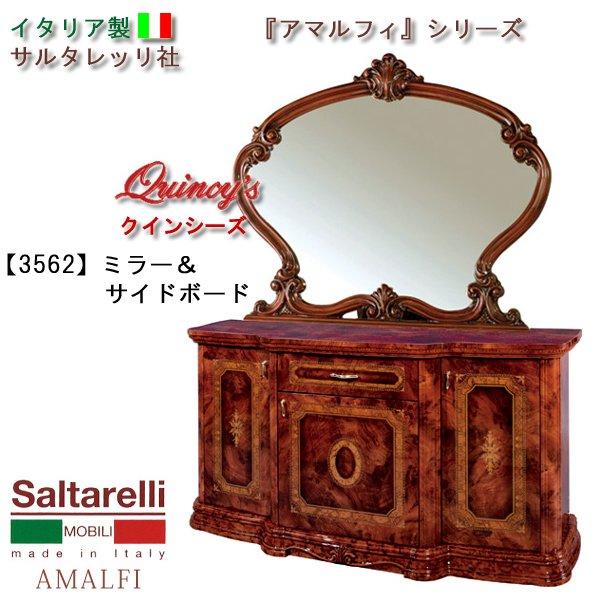 画像1: 最安値!【3562】 アマルフィ イタリア製 ミラー&サイドボード(ブラウン) サルタレッリ社 (1)