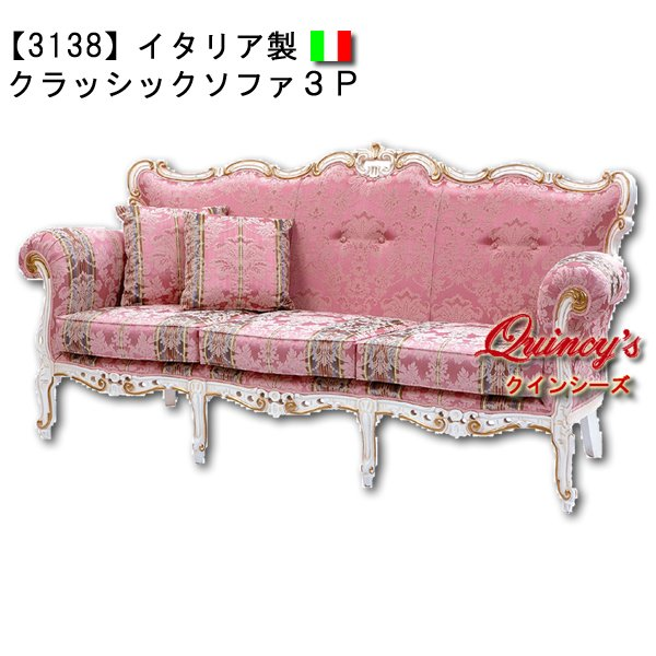 画像1: 最安値!【3138】イタリア製 クラッシック3Pソファ(ピンクストライプ)ロココ調 (1)