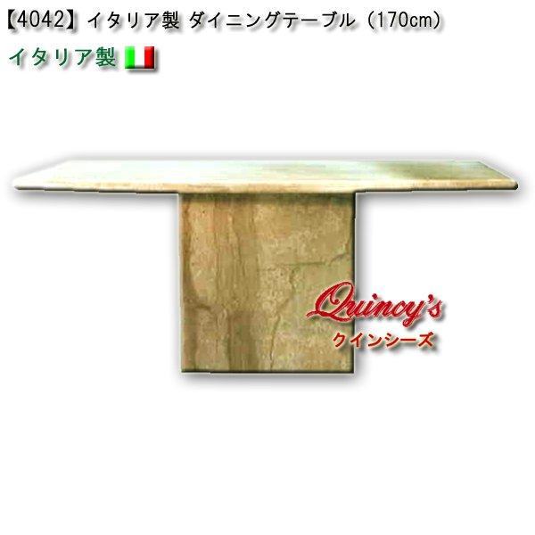 画像1: 【4042】イタリア製大理石ダイニングテーブル(170cm) (1)