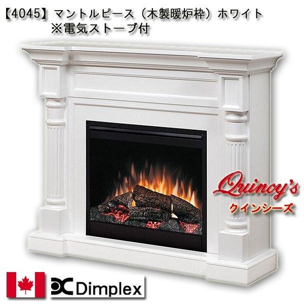 画像1: 【4045】ディンプレックス社(26インチ)電気式暖炉(ウィンストン) (1)