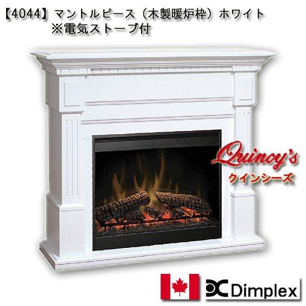 画像1: 【4044】 最安値! ディンプレックス社(30インチ)スセックス 電気式暖炉 マントルピース(木製暖炉枠)ホワイト ※電気ストーブ付 (1)