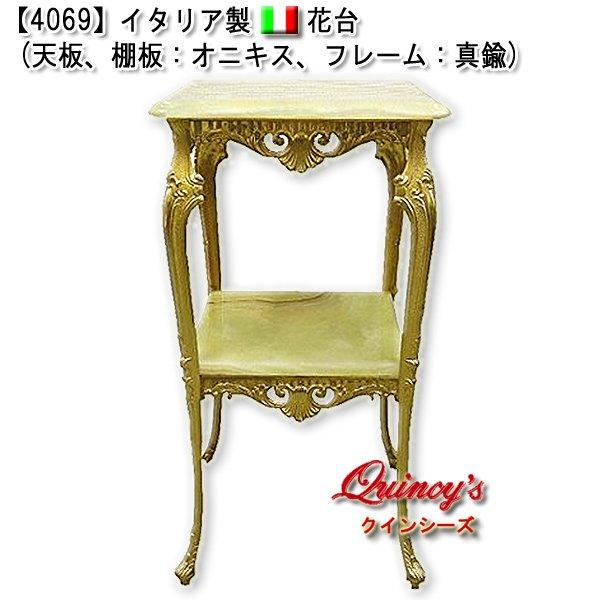 画像1: 【4069】イタリア製花台 角型(天板、棚板:オニキス、フレーム:真鍮) (1)