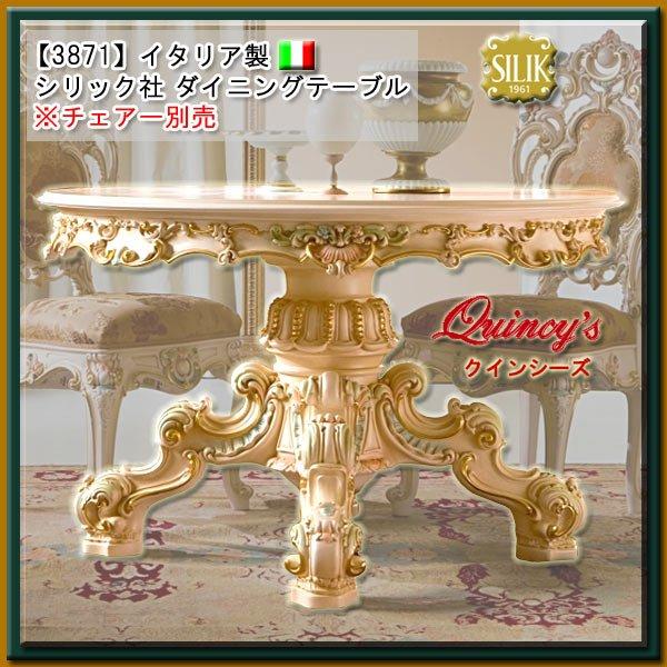 画像1: 最安値!【3871】 イタリア製 シリック社 ダイニングテーブル(130cmΦ)#994 (1)