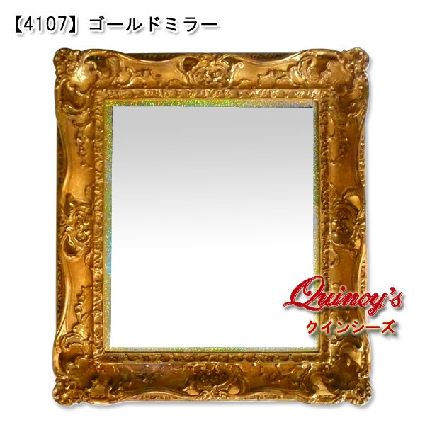 画像1: 【4107】ゴールドミラー (1)