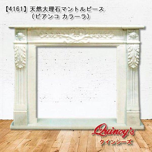 画像1: 【4161】天然大理石マントルピース(ビアンコ・カラーラ) (1)