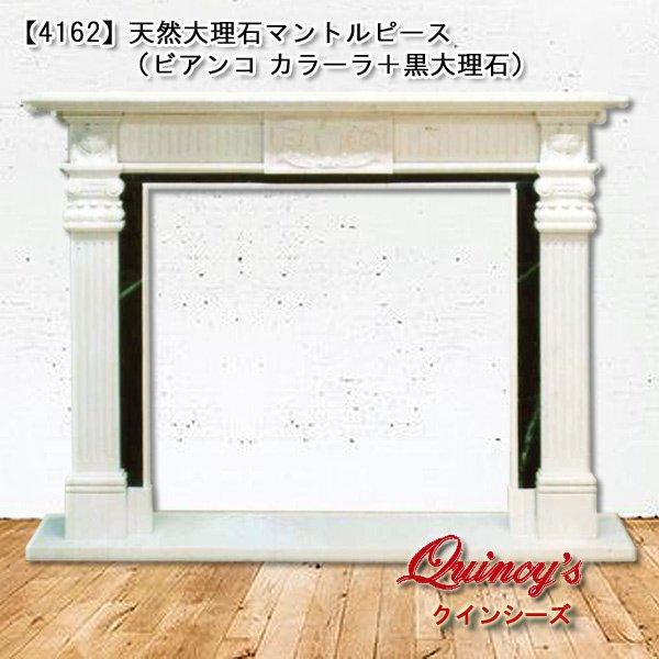画像1: 【4162】天然大理石マントルピース(ビアンコ・カラーラ+大理石) (1)