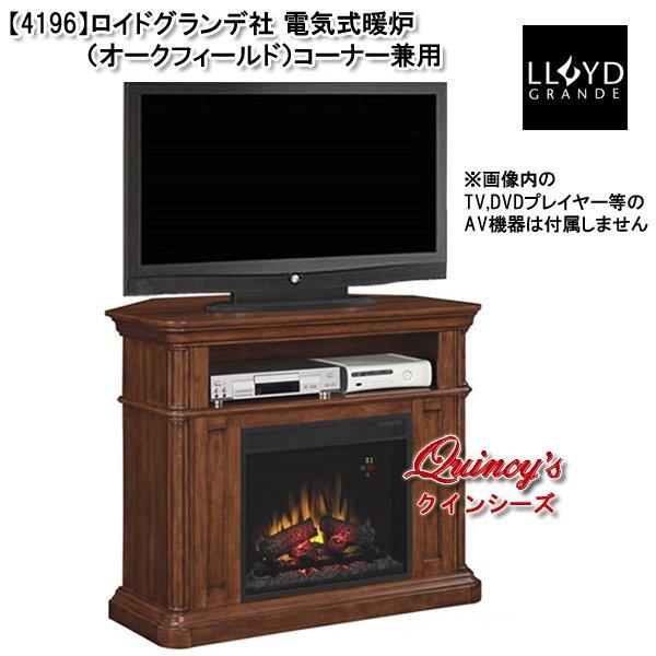 画像1: 【4196】 ロイドグランデ社(23インチ)電気式暖炉(オークフィールド)コーナー兼用 マントルピース (1)