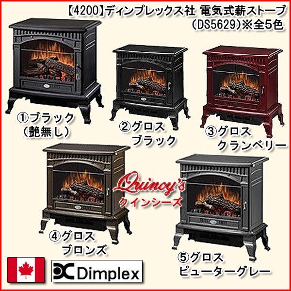 画像1: 【4200】ディンプレックス社 電気式薪ストーブ(DS5629)※全5色 (1)