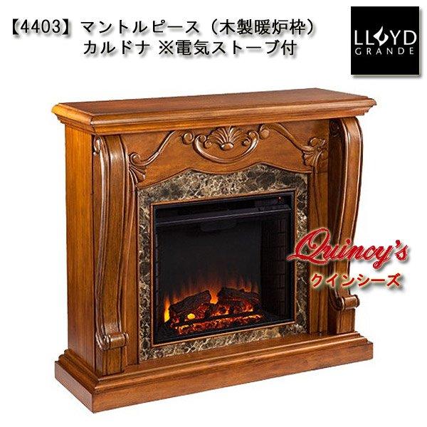画像1: 【4403】 ロイドグランデ社(23インチ)電気式暖炉(カルドナ) マントルピース (1)