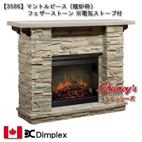 画像1: 【3586】ディンプレックス社(26インチ)電気式暖炉(フェザーストーン)マントルピース (1)