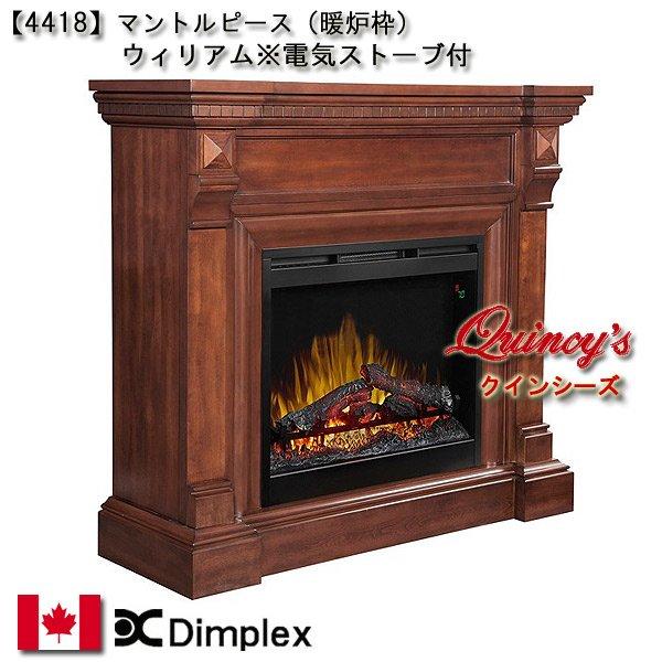画像1: 【4418】ディンプレックス社(26インチ)電気式暖炉(ウィリアム)マントルピース (1)