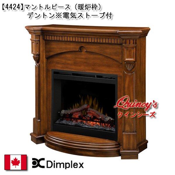 画像1: 【4424】 ディンプレックス社(26インチ)電気式暖炉(デントン)マントルピース (1)