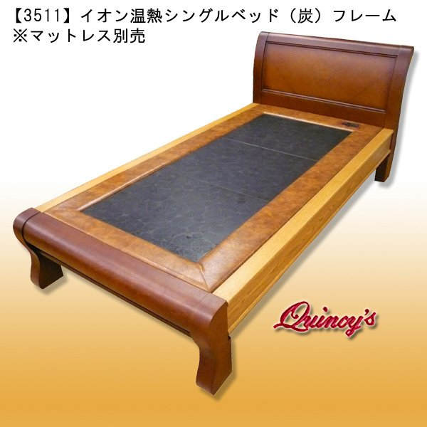 画像1: 【3511】アウトレット! イオン温熱シングルベッド(炭)フレーム (1)