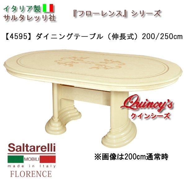 画像1: 最安値!【4595】 フローレンス イタリア製 ダイニングテーブル(伸長式)200cm/250cm(アイボリー) サルタレッリ社 (1)