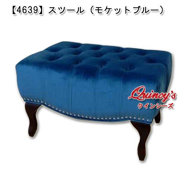 画像1: 【4639】スツール(モケットブルー) (1)