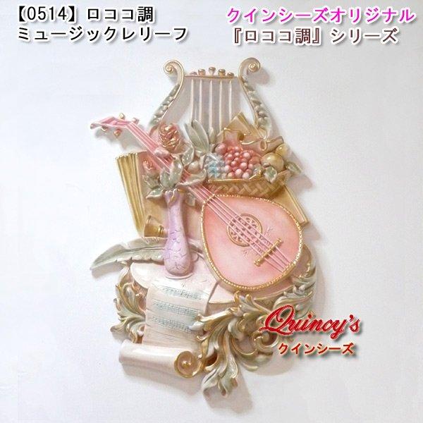 画像1: 【0514】ロココ調ミュージックレリーフ (1)