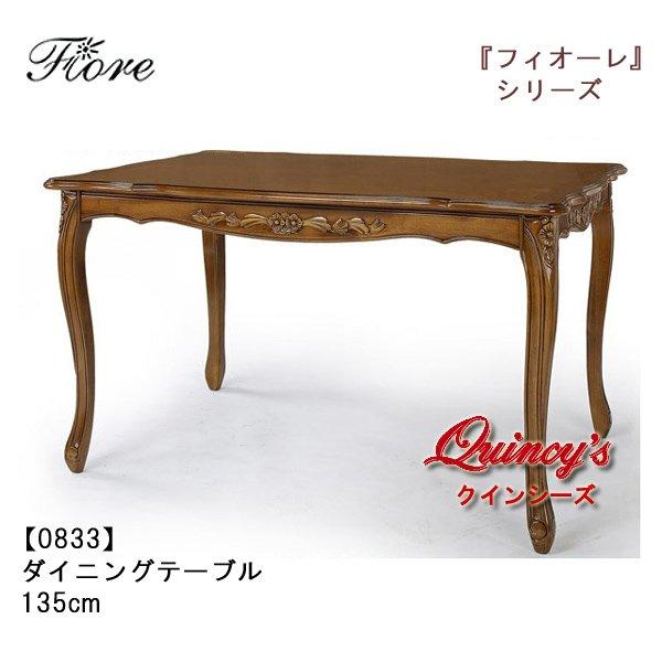 画像1: 最安値!【0833】フィオーレ ダイニングテーブル(ブラウン)135cm (1)