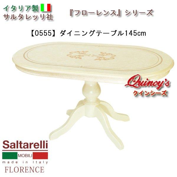 画像1: 最安値!【0555】 フローレンス イタリア製 ダイニングテーブル・オーバル型145cm(アイボリー) サルタレッリ社 (1)