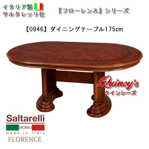画像1: 最安値!【0946】 フローレンス イタリア製ダイニングテーブル175cm(ブラウウン)サルタレッリ社 (1)