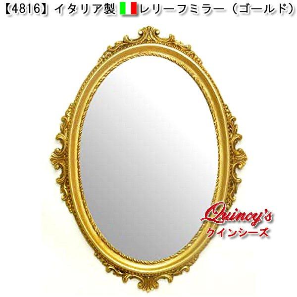 画像1: 【4816】イタリア製レリーフミラー(ゴールド) (1)