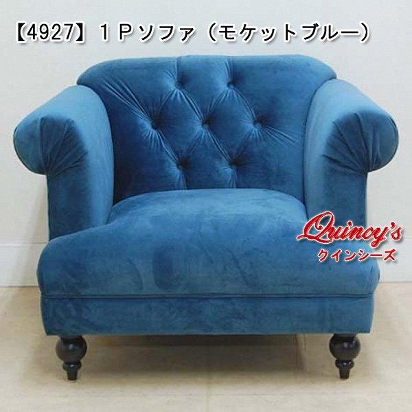 画像1: 【4927】1Pソファ(モケットブルー) (1)