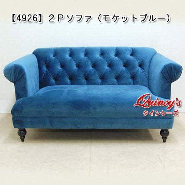 画像1: 【4926】2Pソファ(モケットブルー) (1)