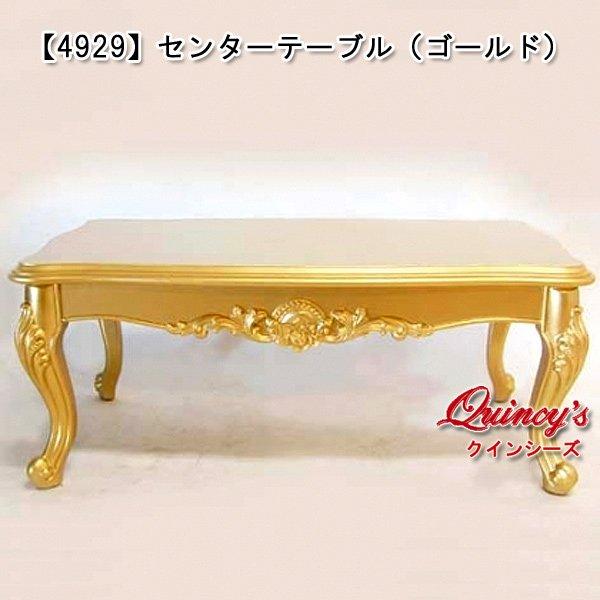 画像1: 【4929】センターテーブル(ゴールド) (1)