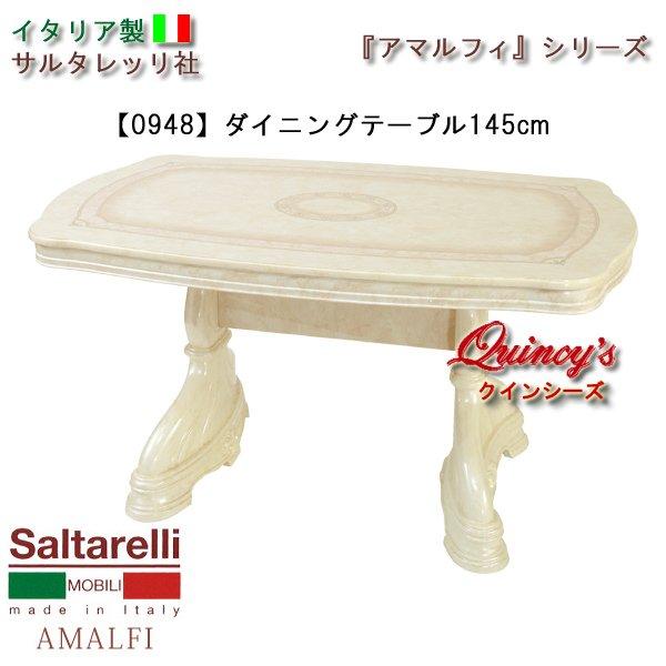画像1: 最安値!【0948】 イタリア製アマルフィダイニングテーブル145cm(アイボリー) サルタレッリ社 (1)