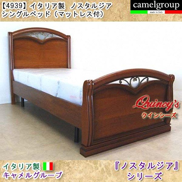 画像1: 【4939】ノスタルジア イタリア製 シングルベッド※マットレス付 キャメルグループ (1)