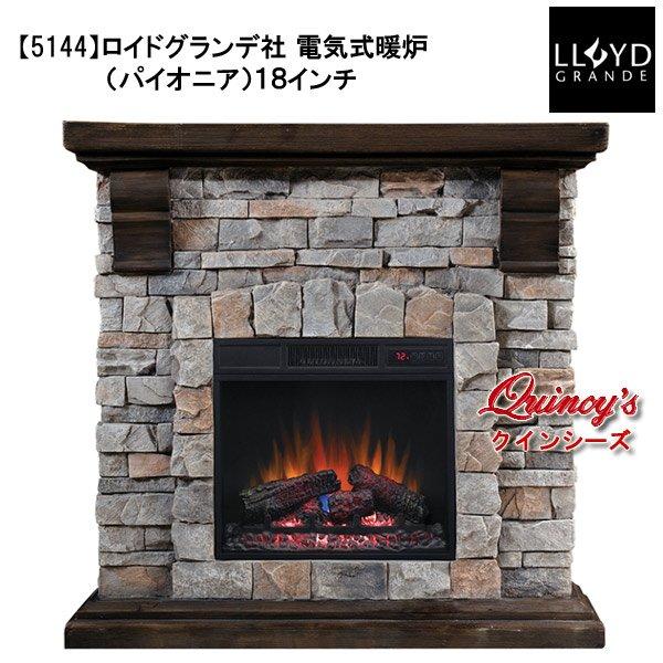 画像1: 【5144】 ロイドグランデ社(18インチ)電気式暖炉(パイオニア) マントルピース (1)