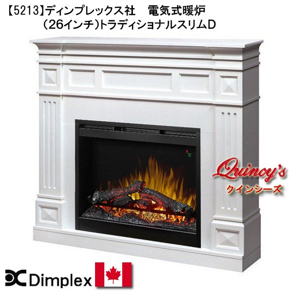 画像1: 【5213】 ディンプレックス社(26インチ)電気式暖炉(トラディショナルD)マントルピース (1)