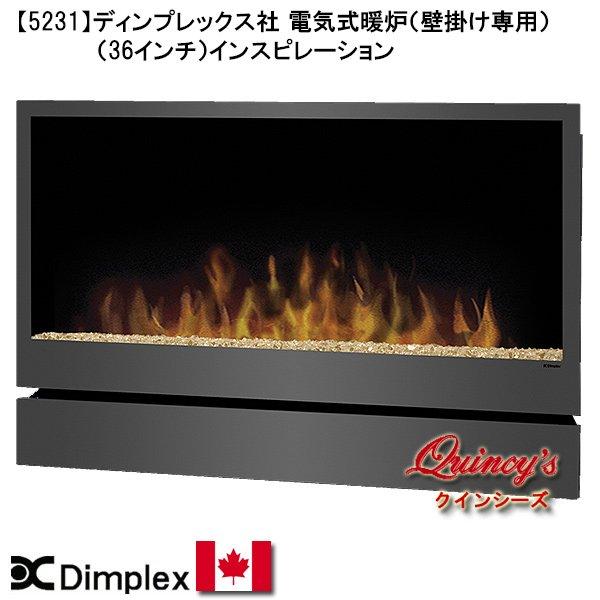 画像1: 【5231】 ディンプレックス社(36インチ)電気式暖炉(壁掛け専用)インスピレーション マントルピース (1)