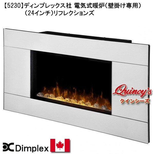 画像1: 【5230】 ディンプレックス社(24インチ)電気式暖炉(壁掛け専用)リフレクションズ マントルピース (1)