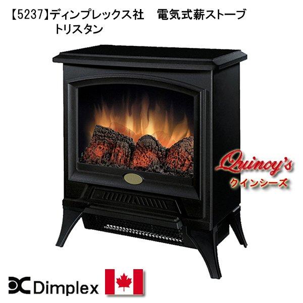 画像1: 【5237】 ディンプレックス社 電気式薪ストーブ トリスタン (1)
