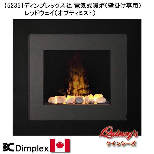 画像1: 【5235】 ディンプレックス社(オプティミスト)電気式暖炉(壁掛け専用)レッドウェイ マントルピース (1)