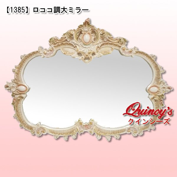 画像1: 【1385】ロココ調大ミラー(大) (1)