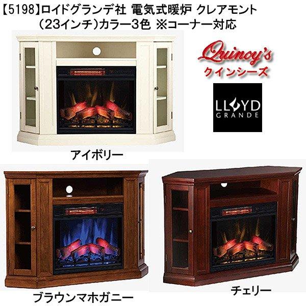 画像1: 【5198】ロイドグランデ社(23インチ)電気式暖炉(クレアモント)コーナー対応マントルピース ※3色よりお選び頂けます。 (1)
