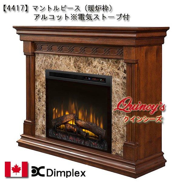 画像1: 【4417】ディンプレックス社(26インチ)電気式暖炉(アルコット)マントルピース (1)