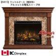 画像2: 【4417】ディンプレックス社(26インチ)電気式暖炉(アルコット)マントルピース (2)