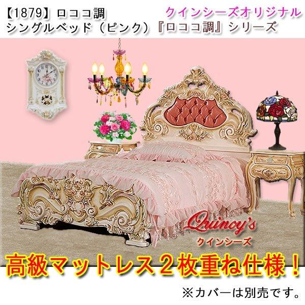 画像1: 【1879】ロココ調シングルベッド(ピンクレザー) (1)