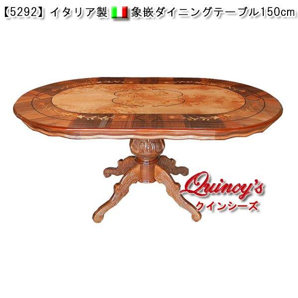 画像1: 【5292】イタリア製 象嵌ダイニングテーブル150cm (1)