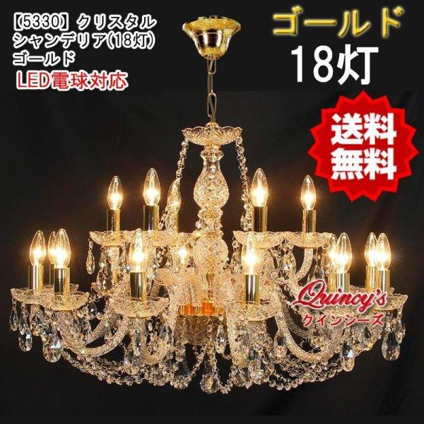 画像1: 送料無料!【5330】クリスタルシャンデリア(18灯)ゴールド(LED電球対応)※LED電球別売 (1)