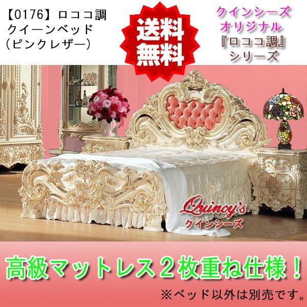 画像1: 送料無料!!【0176】人気NO1お姫様ロココ調クイーンべッド (ピンクレザー) (1)