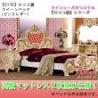 画像3: 送料無料!!【0176】人気NO1お姫様ロココ調クイーンべッド (ピンクレザー) (3)