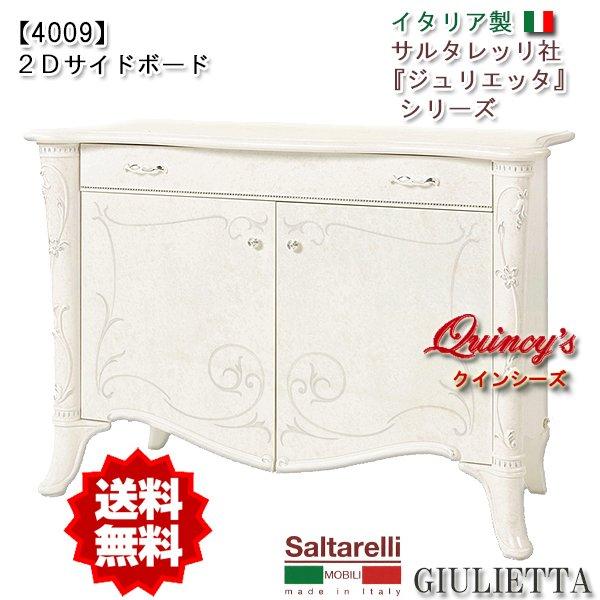 画像1: 【4009】 イタリア製 ジュリエッタ 2Dサイドボード サルタレッリ社 (1)