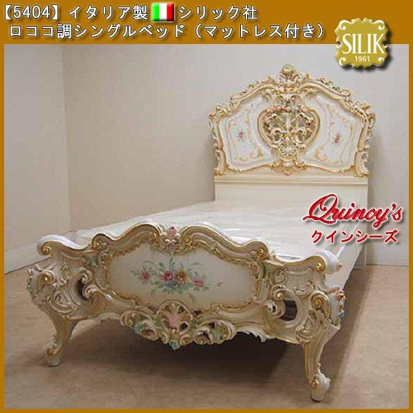 画像1: 【5404】☆イタリア製 シリック社 ロココ調シングルベッド(マットレス付き) (1)